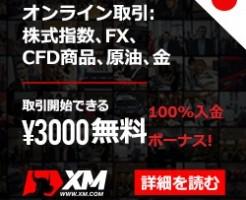 XM特典用画像