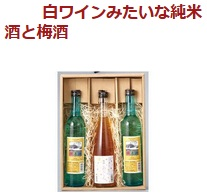 白ワインみたいな純米酒と梅酒