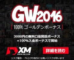 xm GW 少し大きめ