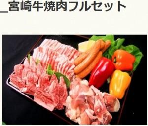 宮崎牛フルセット