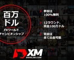 600x315_1M_FXWC-jp
